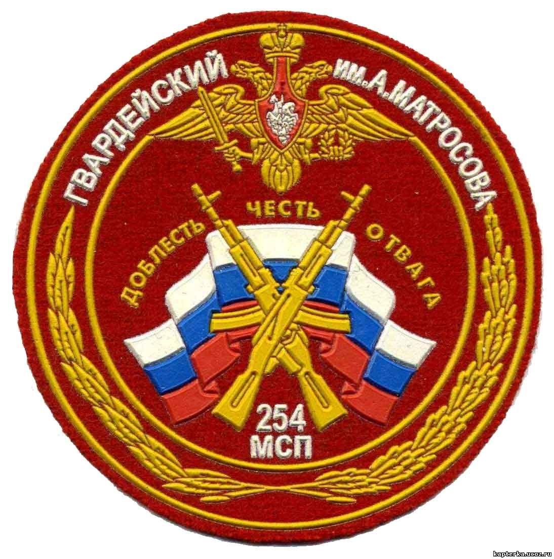 Мотострелковый полк им аматросова