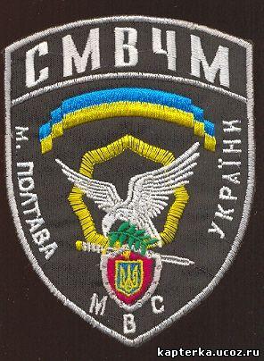http://kapterka.ucoz.ru/U_MVD/smvchm_g.poltava.jpg